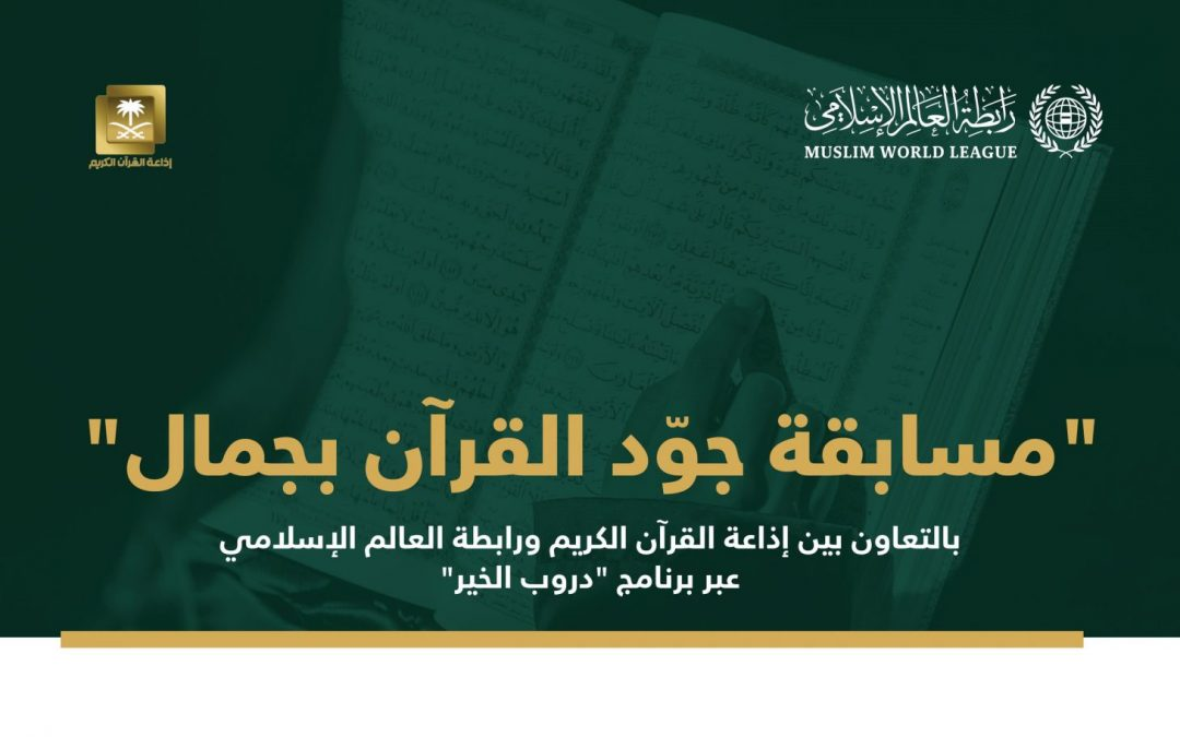 "Muslim World League invites you to participate in the competition ""Beautify the Qur'an in beauty"""